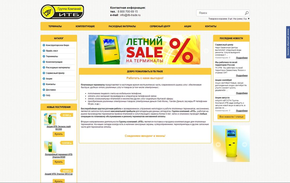 itb-trade.ru/index.php/fiskal.html