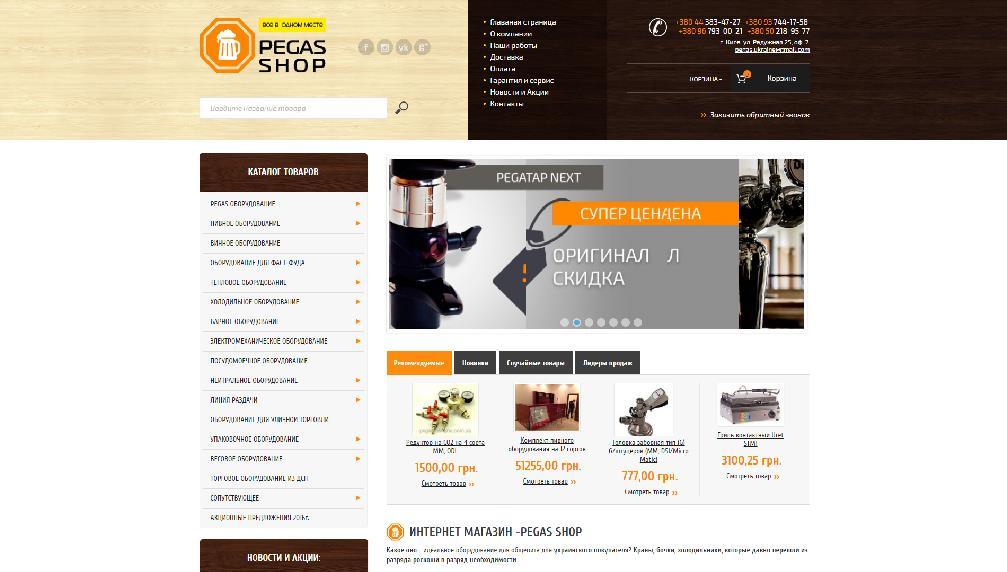 Оборудование для разлива пива из кег в Новосибирске – цены